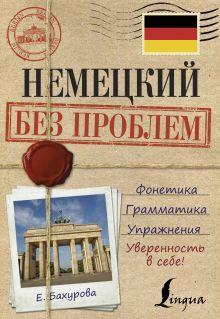 Бахурова Е.П. - Немецкий без проблем обложка книги