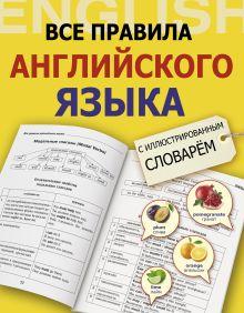 Державина В.А. - Все правила английского языка с иллюстрированным словарем обложка книги