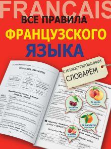 Костромин Г.В. - Все правила французского языка с иллюстрированным словарем обложка книги