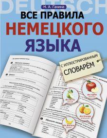 Ганина Н.А. - Все правила немецкого языка с иллюстрированным словарем обложка книги