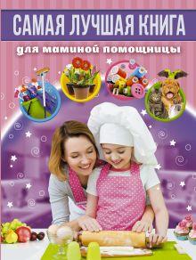 . - Самая лучшая книга для маминой помощницы обложка книги