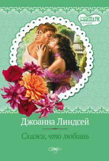 Скажи, что любишь обложка книги
