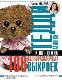 Бедарева Т.А. - Мишки Тедди и их одежда: 100 полноразмерных выкроек обложка книги