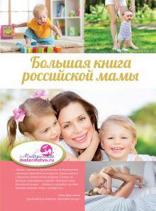 . - Большая книга российской мамы обложка книги