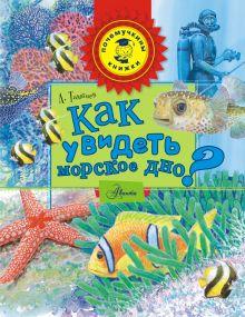 Тамбиев А.Х. - Как увидеть морское дно? обложка книги