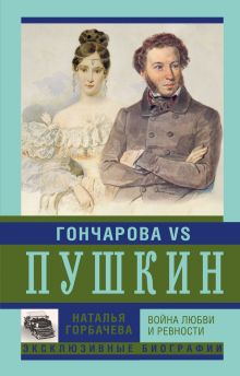 Горбачева Н.Б. - Гончарова и Пушкин. Война любви и ревности обложка книги