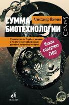 Панчин А.Ю. - Сумма биотехнологии' обложка книги