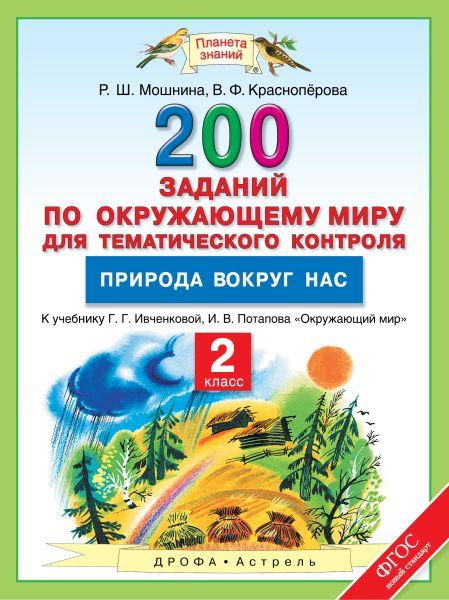 Природа вокруг нас. Окружающий мир. 2 класс. 200 заданий по окружающему миру для тематического контроля
