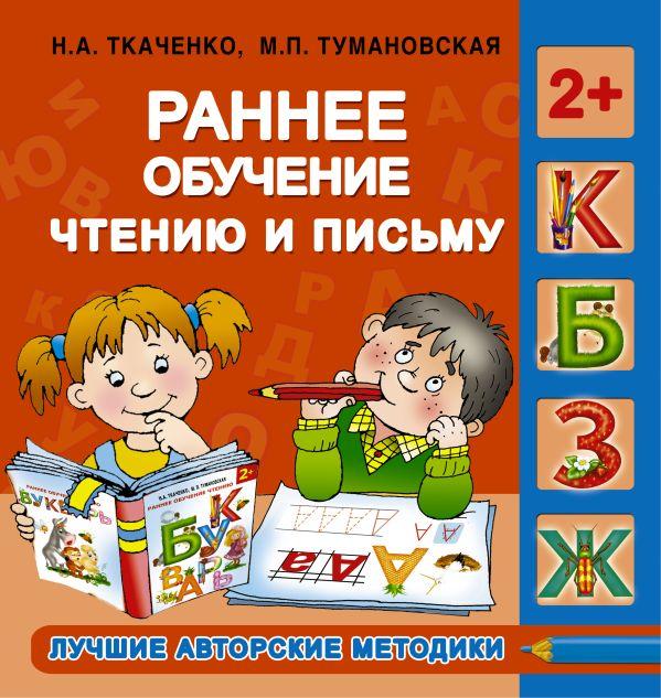 Раннее обучение чтению и письму. 2+ Ткаченко Н.А., Тумановская М.П.