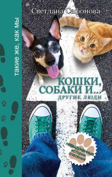 Сафонова С. - Кошки, собаки и... другие люди обложка книги