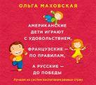 Американские дети играют с удовольствием, французские - по правилам, а русские - до победы (на CD диске)