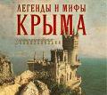Аудиокн. Калинко. Легенды и мифы Крыма от ЭКСМО