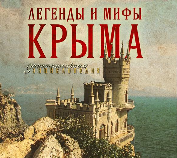 Аудиокн. Калинко. Легенды и мифы Крыма