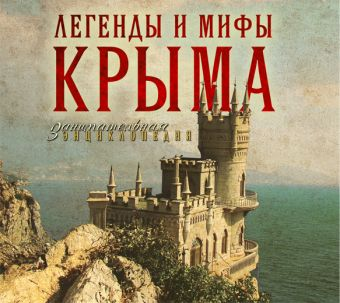 Легенды и мифы Крыма (на CD диске) Калинко Т.