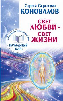 Свет Любви-Свет Жизни. Информационно-энергетическое Учение. Начальный курс обложка книги