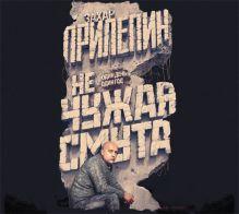 Прилепин Захар -  Не чужая смута. Один день - один год (на CD диске) обложка книги