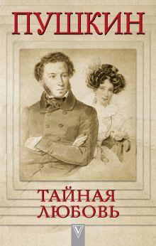 Сидорова Л. - Пушкин - Тайная любовь обложка книги