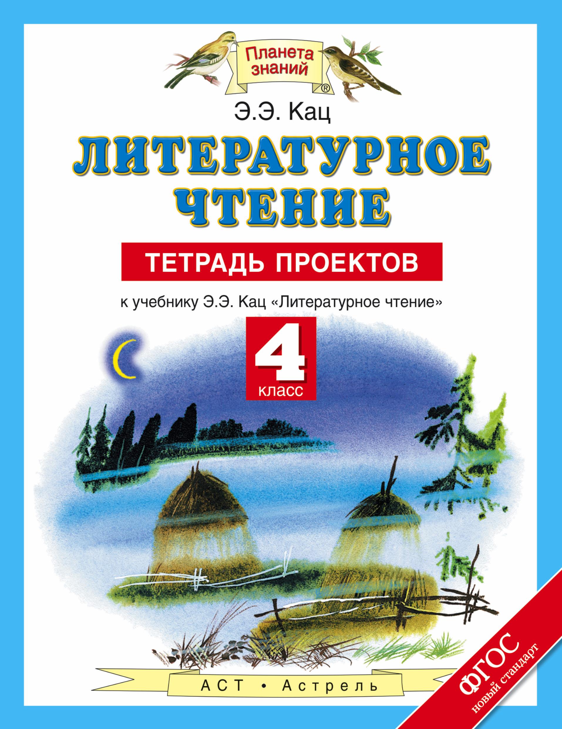 Литературное чтение. 4 класс. Тетрадь проектов ( Кац Э.Э.  )