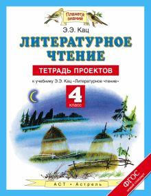 Кац Э.Э. - Литературное чтение. 4 класс. Тетрадь проектов обложка книги