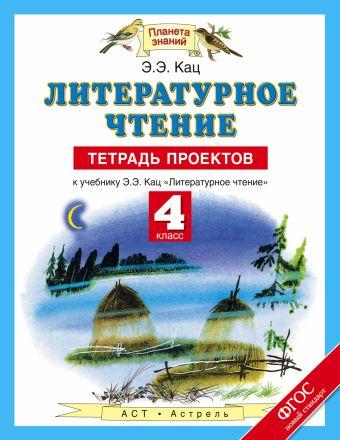 Литературное чтение. 4 класс. Тетрадь проектов Кац Э.Э.