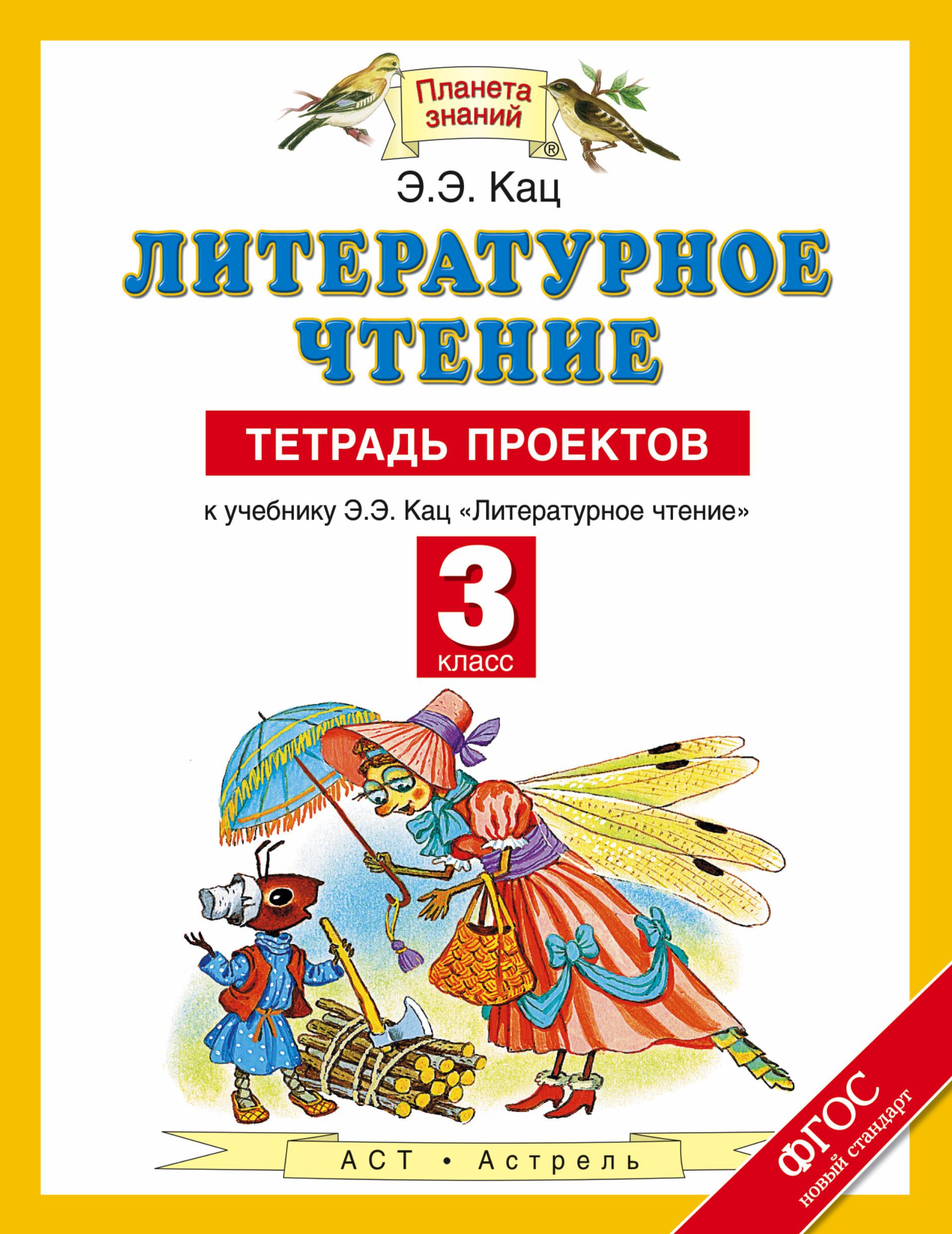 Литературное чтение. 3 класс. Тетрадь проектов ( Кац Э.Э.  )