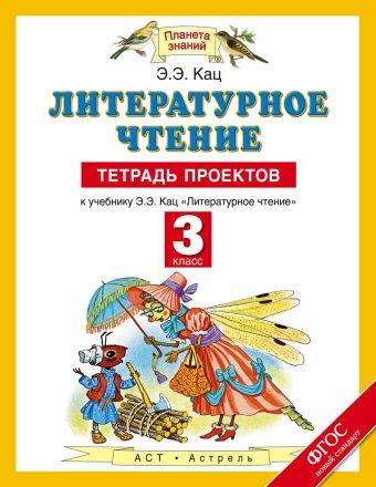 Литературное чтение. 3 класс. Тетрадь проектов Кац Э.Э.