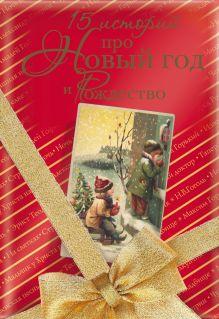 Чехов А.П.,Достоевский Ф.М., Гоголь Н.В.,Диккенс Ч., Андерсен Г.- Х., и д.р. - 15 историй про Новый год и Рождество обложка книги