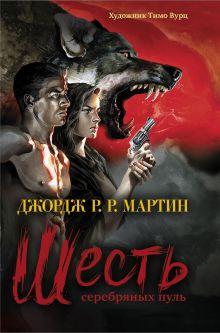 Мартин Д. - Шесть серебряных пуль обложка книги