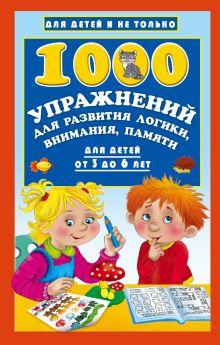 Дмитриева В.Г. - 1000 упражнений для развития логики, внимания, памяти для детей от 3 до 6 лет обложка книги