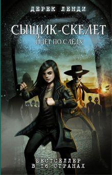 Ленди Д. - Сыщик-скелет идет по следу обложка книги