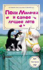 Грин Эви - Пони Милочка и самое лучшее лето' обложка книги