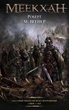 Вегнер Р.М. - Сказания Меекханского Пограничья: Север - Юг' обложка книги