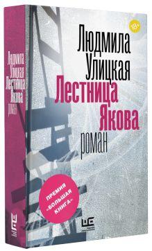 Улицкая Л.Е. - Лестница Якова обложка книги