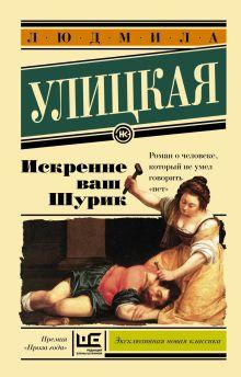 Искренне Ваш Шурик обложка книги
