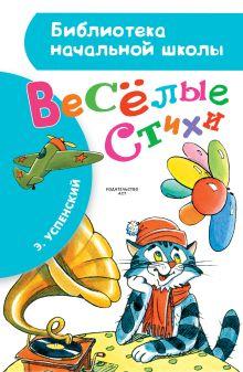 Успенский Э.Н. - Весёлые стихи обложка книги