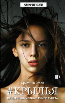Старк К. - Крылья обложка книги