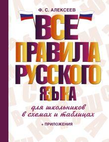 Алексеев Ф.С. - Все правила русского языка для школьников в схемах и таблицах обложка книги