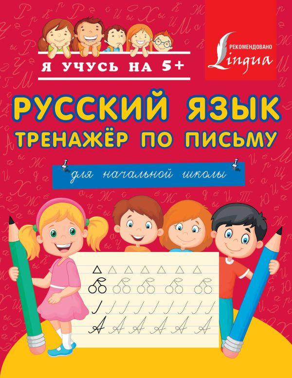 Русский язык. Тренажёр по письму. Для начальной школы .