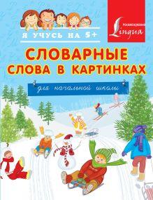 . - Словарные слова в картинках для начальной школы обложка книги