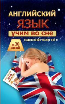 Матвеев С.А. - Учим английский во сне за 30 ночей обложка книги