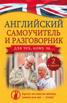 Комнина А.А. - Английский самоучитель и разговорник для тех, кому за... (2 в одном!) обложка книги