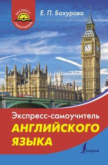 Бахурова Е.П. - Экспресс-самоучитель английского языка обложка книги