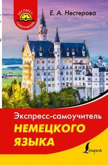 Нестерова Е.А. - Экспресс-самоучитель немецкого языка обложка книги