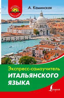 Каминская А.И. - Экспресс-самоучитель итальянского языка обложка книги