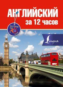 Покровская М.Е. - Английский за 12 часов обложка книги