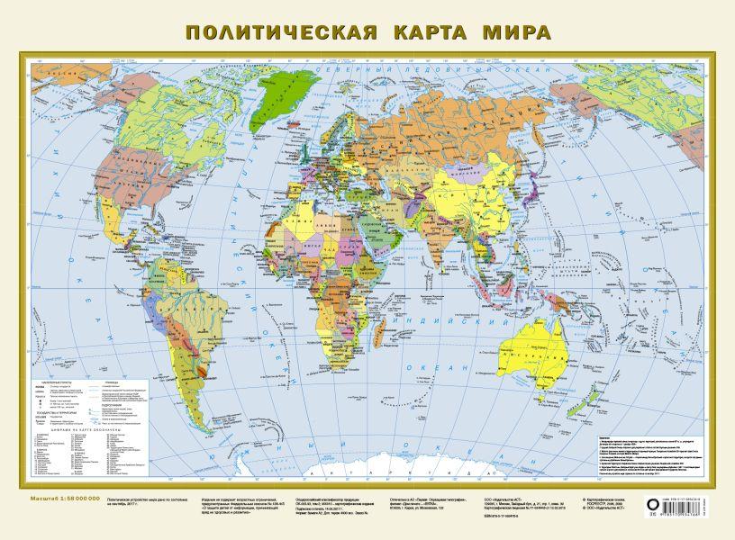 Политическая карта мира. Федеративное устройство России