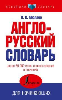 Мюллер В.К. - Англо-русский словарь для начинающих обложка книги