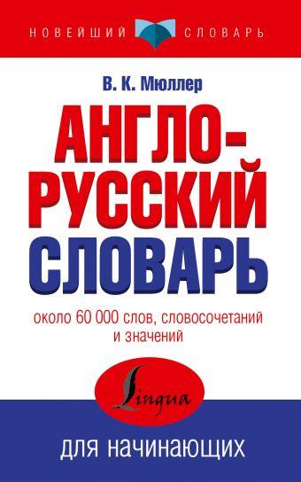 Англо-русский словарь для начинающих Мюллер В.К.