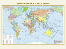 . - Физическая карта мира. Политическая карта мира обложка книги