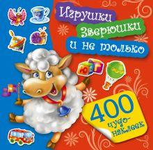 Виноградова Е. - Игрушки, зверюшки и не только обложка книги